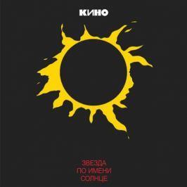 КИНО КИНО - Звезда По Имени Солнце (180 Gr)