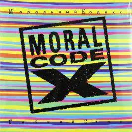 Моральный Кодекс Моральный Кодекс - Гибкий Стан (2 LP)