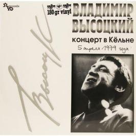 Владимир Высоцкий Владимир Высоцкий - Концерт В Кёльне (180 Gr)