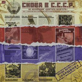 Various Artists Various ArtistsСнова В Ссср - Хиты Виа