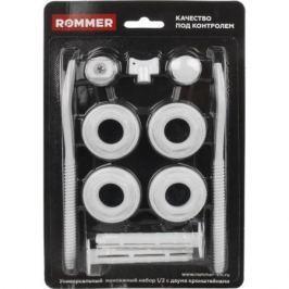Монтажный комплект ROMMER 1 2 с двумя кронштейнами 11 в 1