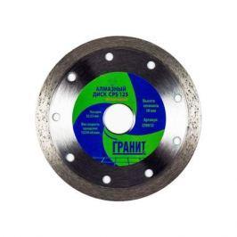 Диск алмазный ГРАНИТ по керамике CPS 125 250812