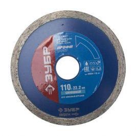 Диск алмазный ЗУБР 36654110 отрезной 110мм влажная резка