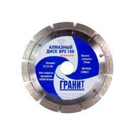 Диск алмазный ГРАНИТ по бетону BPS 150 250823