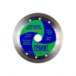 Диск алмазный ГРАНИТ по керамике CPS 150 250813