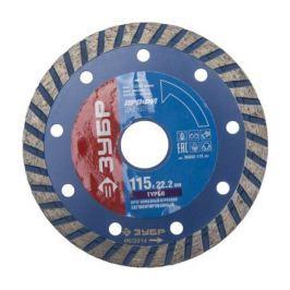Алмазный диск ЗУБР 36652115 ТУРБО отрезной 115мм сухая и влажная резка