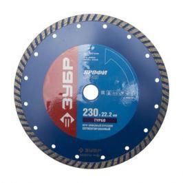 Алмазный диск ЗУБР 36652230 ТУРБО отрезной 230мм сухая и влажная резка