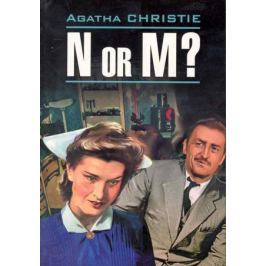 Кристи А. N or M Н или М