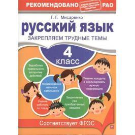 Мисаренко Г. Русский язык. 4 класс. Закрепляем трудные темы