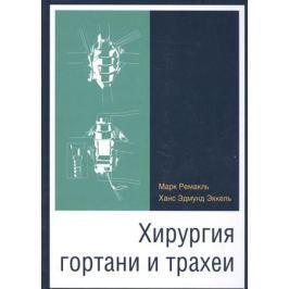 Ремакль М., Эккель Х. (ред.) Хирургия гортани и трахеи