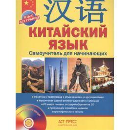 Цавкелов А. Китайский язык. Самоучитель для начинающих (+CD)