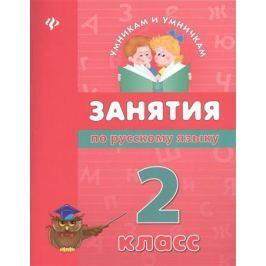Гончар В. Занятия по русскому языку. 2 класс