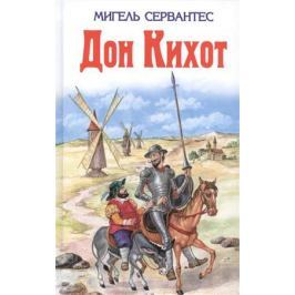 Сервантес М. Дон Кихот