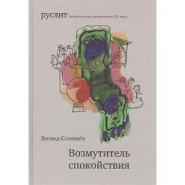 Соловьев Л. Возмутитель спокойствия