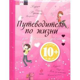 Гростет Ш. Путеводитель по жизни для современных девочек