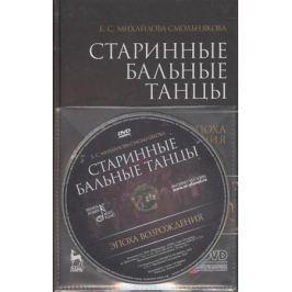 Михайлова-Смольнякова Е. Старинные бальные танцы. Эпоха Возрождения (+DVD)