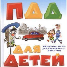 Дегтярева Т. (ред.) ПДД для детей