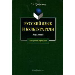 Трофимова Г. Русский язык и культура речи