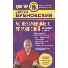 Бубновский С. 50 незаменимых упражнений для дома и зала