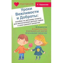 Баринова Е. Уроки Вежливости и Доброты
