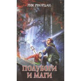 Риордан Р. Полубоги и маги