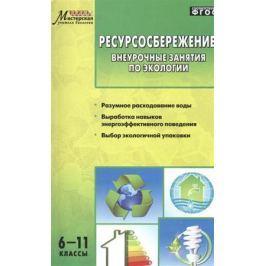 Колотилина Л., Севрук Ю. Ресурсосбережение. Внеурочные занятия по экологии. 6-11 классы