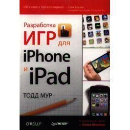 Мур Т. Разработка игр для iPhone и iPad