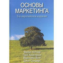 Котлер Ф., Армстронг Г., Вонг В. и др. Основы маркетинга. 5-е европейское издание