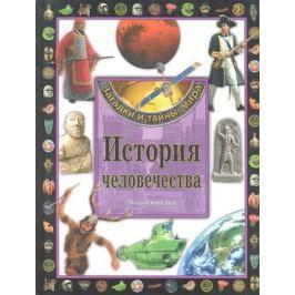 История человечества Энциклопедия