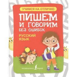 Геннис Г. (ред.) Пишем и говорим без ошибок. Русский язык