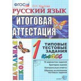 Крылова О. Русский язык. Итоговая аттестация. 1 класс. Типовые тестовые задания