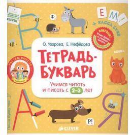 Узорова О., Нефедова Е. Тетрадь-букварь. Учимся читать и писать с 2-3 лет