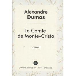 Dumas A. Le Comte de Monte-Cristo. Tome I. Roman d`aventures en francais = Граф Монте-Кристо. Том I. Роман на французском языке
