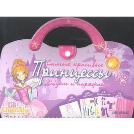 Чудова А. (пер.) Самые красивые Принцессы. Рисуем и наряжаем. 40 кукол. 230 наклеек. 11 трафаретов. 24 листа с тканями