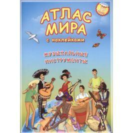 Псарева Н. (ред.) Атлас мира с наклейками. Музыкальные инструменты. 70 наклеек