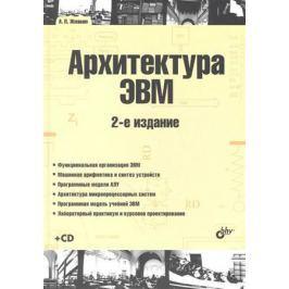 Жмакин А. Архитектура ЭВМ Учеб. пос.