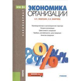 Любушин Н., Бабичева Н. Экономика организации. Учебник