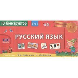 Русский язык. 1-4 классы. 140 заданий