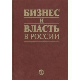Шохин А. (ред.) Бизнес и власть в России. Взаимодействие в условиях кризиса