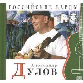 Дятлов А. (ред.) Российские барды. Том 23. Александр Дулов (+CD)
