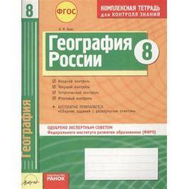 Вовк В. География России. 8 класс. Комплексная тетрадь для контроля знаний
