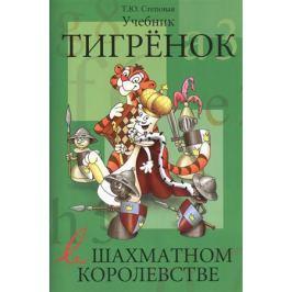 Степовая Т. Тигренок в шахматном королевстве. Учебник