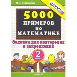 Кузнецова М. 5000 примеров по математике 2 кл. Задания для повторения...