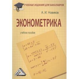 Новиков А. Эконометрика. Учебное пособие
