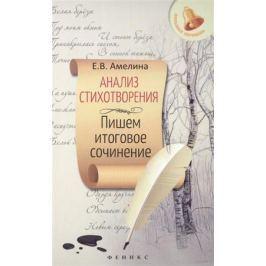 Амелина Е. Анализ стихотворения. Пишем итоговое сочинение