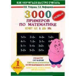 Узорова О., Нефедова Е. 3000 новых примеров по мат-ке 1 кл