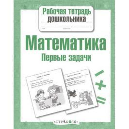 Куликовская Т. Математика. Первые задачи