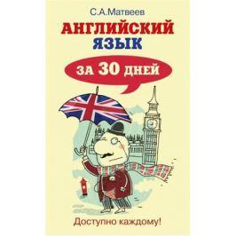 Матвеев С. Английский язык за 30 дней