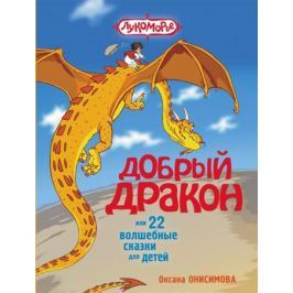 Онисимова О. Добрый дракон, или 22 волшебные сказки для детей