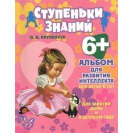 Крупенчук О. Альбом для развития интеллекта для детей 6 лет